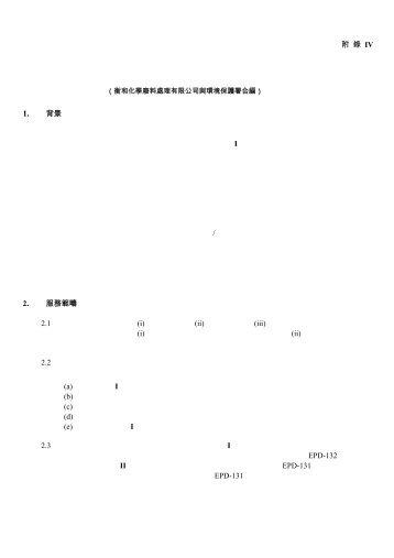 衡和化學廢料處理有限公司與環境保護署合編 - 香港教育城