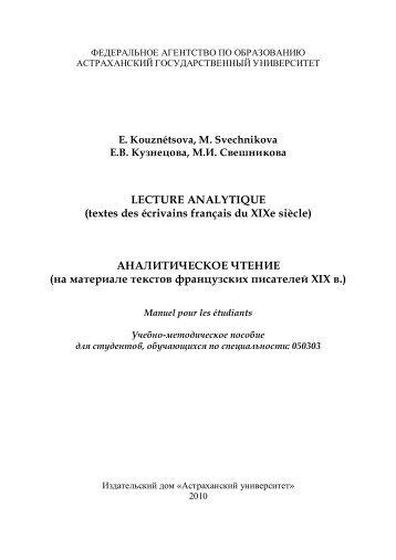 LECTURE ANALYTIQUE (textеs des écrivains français du XIXe siècle)