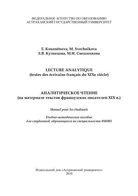Lecture Analytique Textеs Des écrivains Français Du Xixe