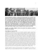 onceanadili3 - Page 7