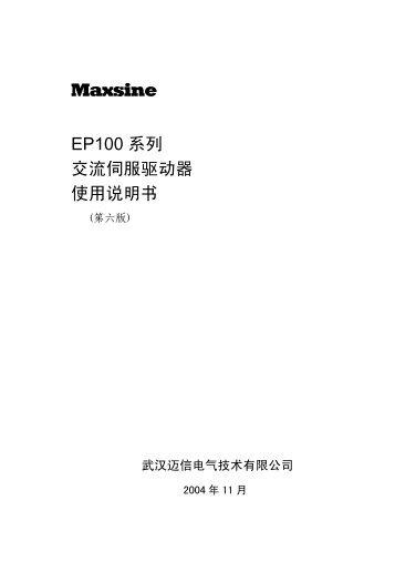 Maxsine EP100 系列交流伺服驱动器使用说明书