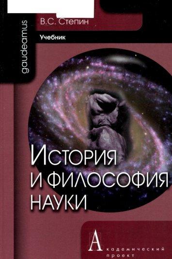 Степин В. С. История и философия науки