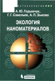 Годымчук А. Ю. Экология наноматериалов
