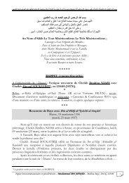 Rencontre de Baye avec Ibn al-Hâjj al-'Iyâchî al-Ançârî