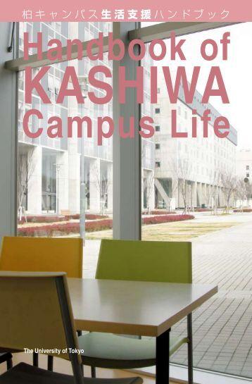 柏キャンパス生活支援ハンドブック - 東京大学