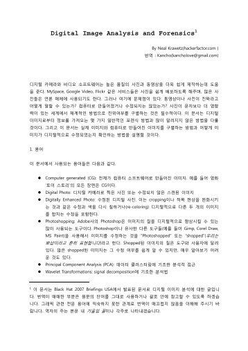 a forensic analysis of the windows registry 김범연 pdf