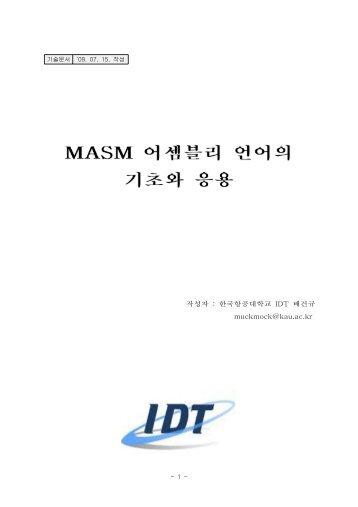 MASM 어셈블리 언어의 기초와 응용 [muckmock].pdf