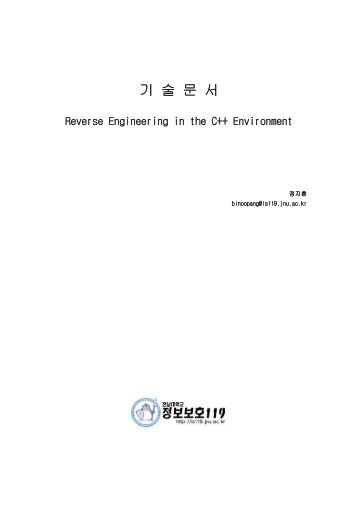 Reverse Engineering in the C++ Environment [binoopang].pdf