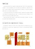 One-way Web Hacking - Page 4