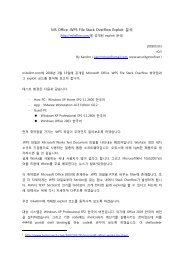 MS Office .WPS File Stack Overflow Exploit 분석 [Kancho].pdf