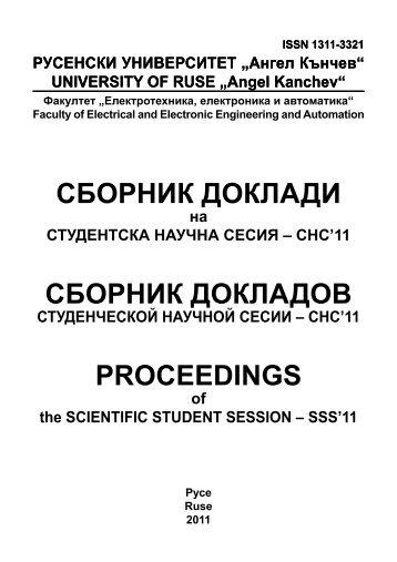 СБОРНИК ДОКЛАДИ - Научна конференция на Русенски ...
