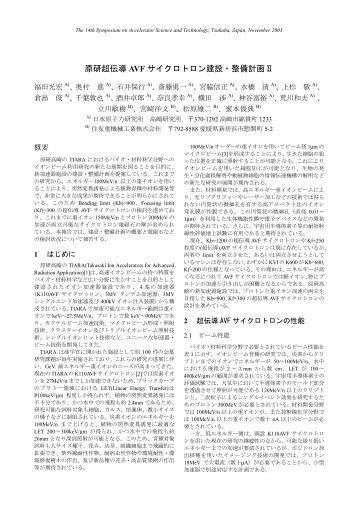 原研超伝導AVF サイクロトロン建設・整備計画Ⅱ