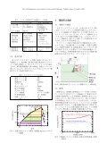 原研超伝導AVF サイクロトロン建設・整備計画Ⅱ - Page 2