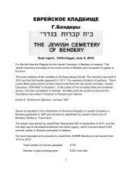 the Final Bendery Cemetery Report. - JewishGen