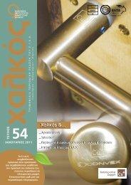 Download PDF - Ελληνικό Ινστιτούτο Ανάπτυξης Χαλκού