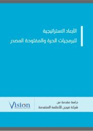 Strategic-Dimensions-of-Free-and-Opensource-Software arabic