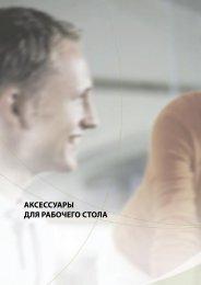 АКСЕССУАРЫ ДЛЯ РАБОЧЕГО СТОЛА - Esselte