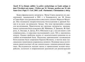 диакон Михаил Желтов Smyth M. La liturgie oubliée: La prière ...