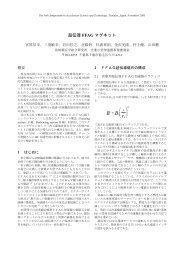 超伝導FFAG マグネット - KEK