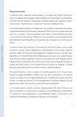 Contribution à l'élaboration d'une plateforme miniaturisée de test en ... - Page 5