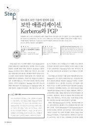 보안 애플리케이션 Kerberos와 PGP [smiler].pdf