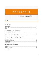 키보드 후킹 프로그램 [송주희].pdf