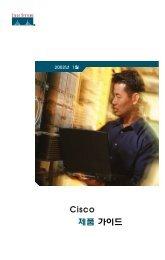 Cisco 제품 가이드.pdf - 코드엔진