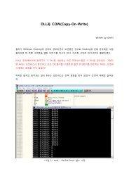 dll과 cow [k0nni3].pdf