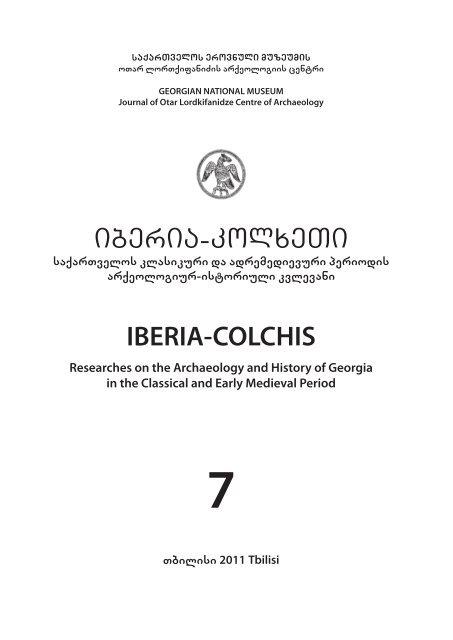 iberia-kolxeTi IBERIA-COLCHIS