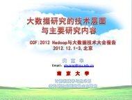大数据研究的技术层面与主要研究内容(PDF) - 南京大学计算机科学与 ...