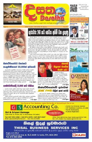 March-2013-#40 Pg-01 to p52.indd - Dasatha.com
