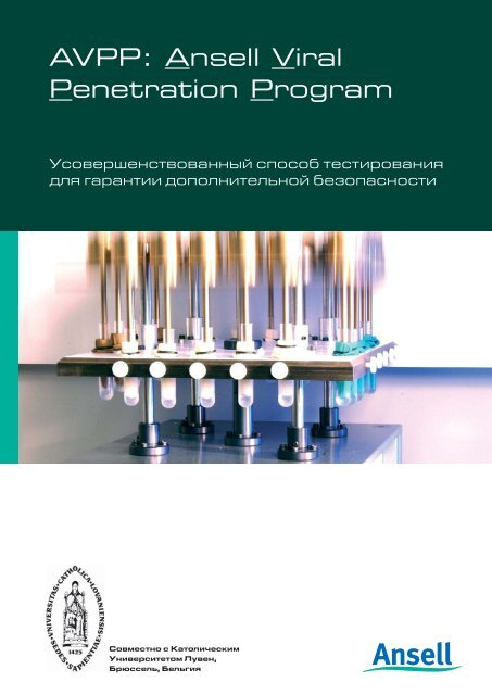 AVPP Brochure_RU.indd - Ansell Healthcare Europe
