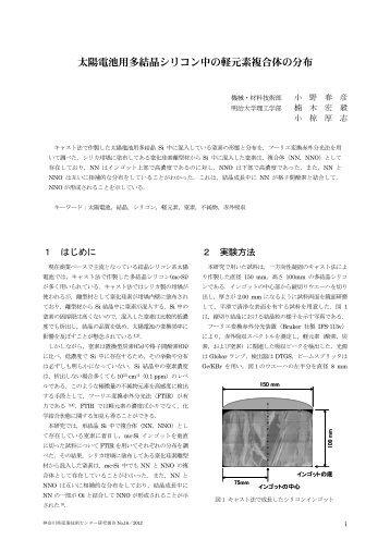太陽電池用多結晶シリコン中の軽元素複合体の分布 - 神奈川県産業 ...