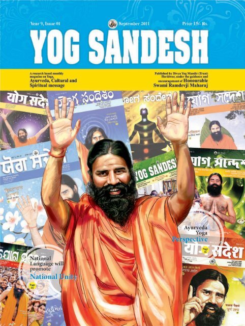 Download Sep 2011 Yog Sandesh English Baba Ramdev Yoga