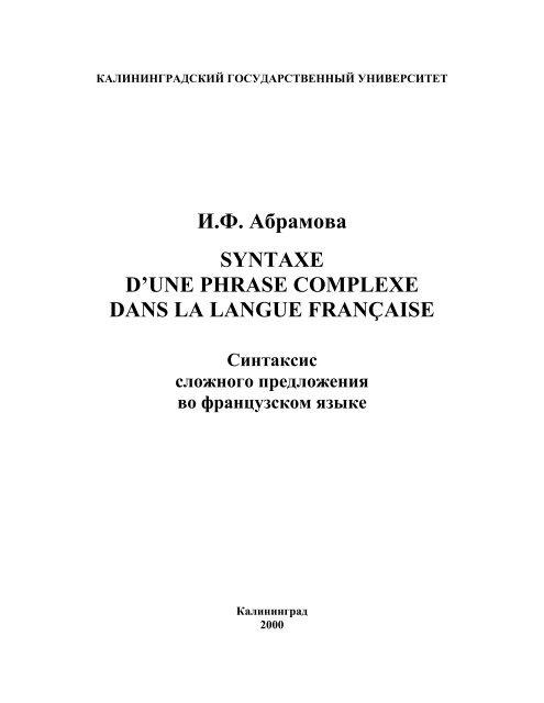 и ф абрамова Syntaxe D Une Phrase Complexe Dans La