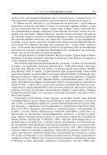 . . НОВОАРАМЕЙСКИЕ ЯЗЫКИ 1. Новоарамейские языки (Н.я ... - Page 2
