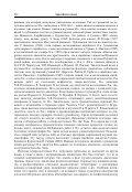 . . НОВОАРАМЕЙСКИЕ ЯЗЫКИ 1. Новоарамейские языки (Н.я ... - Page 3