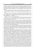 . . НОВОАРАМЕЙСКИЕ ЯЗЫКИ 1. Новоарамейские языки (Н.я ... - Page 4