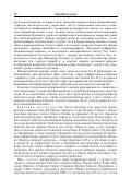. . НОВОАРАМЕЙСКИЕ ЯЗЫКИ 1. Новоарамейские языки (Н.я ... - Page 5