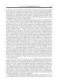 . . НОВОАРАМЕЙСКИЕ ЯЗЫКИ 1. Новоарамейские языки (Н.я ... - Page 6