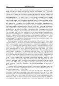. . НОВОАРАМЕЙСКИЕ ЯЗЫКИ 1. Новоарамейские языки (Н.я ... - Page 7