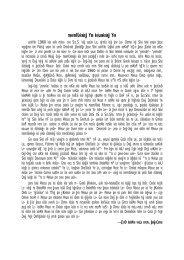 Part 2 - Ram Chandra Shukla