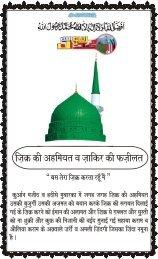 Dawat-e-zikr (Hindi) - Maroof,Peer