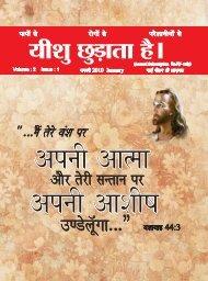 Hindi inner Jan2010 PDF - Jesus Redeems