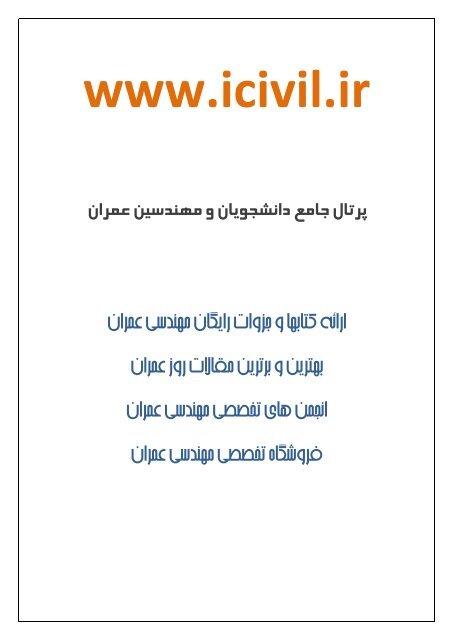 Dictionary Of Civil Engineeringwwwicivilirpdf