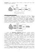 sensorebi da gazomvebi - ieeetsu - Page 6