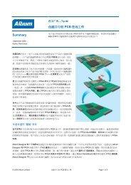 创建并与软 PCB 在线工作 Summary - Altium
