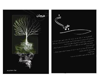 هیچان - جواد سعیدی پور - Goodreads