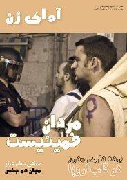 مردان فمینیست - ketab farsi