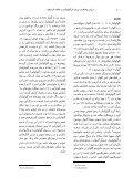 ﭼﻜﻴﺪﻩ - TUMS Electronic Journals - Page 2
